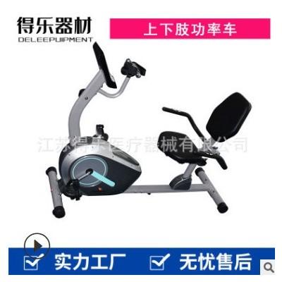 供应中老年上下肢功率车训练车卧式磁控阻力健身器材