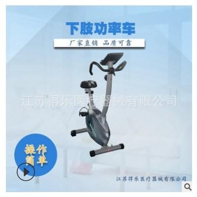厂家供应骑式下肢功率车锻炼下肢关节活动训练器材