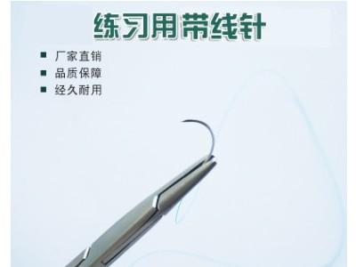 带线针教学训练 尼龙单丝带线针 学生训练用 带线针器材 厂家直销