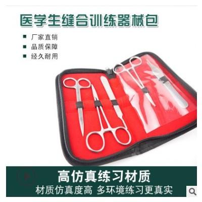医学手术训练模拟教具 伤口缝合模块+黑色器械包+针线 厂家直销