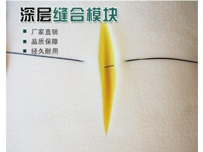 高仿真硅胶材质深层缝合模型 外科缝合切割打结手术训练厂家直销
