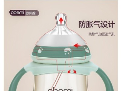 欧贝妮 超宽口径PPSU奶瓶宝宝断奶防胀气耐摔婴儿奶瓶批发OEM厂家