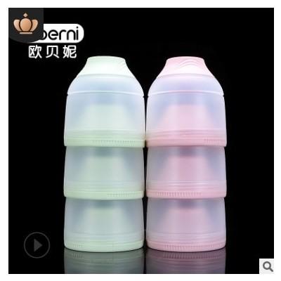 欧贝妮 可拆式三层奶粉盒分格大容量密封便携奶粉储存盒现货批发