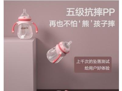 欧贝妮 宽口径PP奶瓶耐摔防胀气 母婴店宝宝婴儿奶瓶厂家现货批发