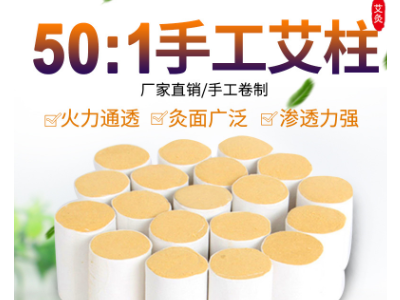艾制品厂家直销OEM加工定制50:金艾绒艾灸柱艾段艾灸艾柱量大价优