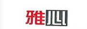 雅心(上海)商贸有限公司