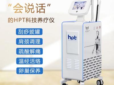 HPT多功能养生仪经络疏通刮痧拔罐卵巢保养肩颈按摩智能语音理疗