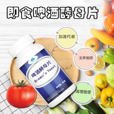啤酒酵母片oem 压片糖果代加工 改善肠胃片剂保健品代加工厂家