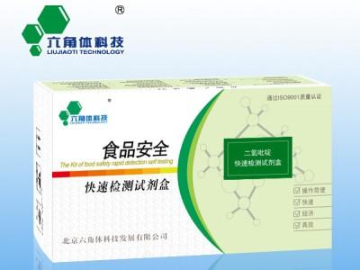 六角体科技KJBH001保健品中二氢吡啶检测试剂盒 保化类产品试剂盒 保健品检测试剂盒