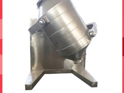 150L三维运动混合机 粉剂三维摆动混合机 绿茶粉混合设备 保健品原料三维混合机