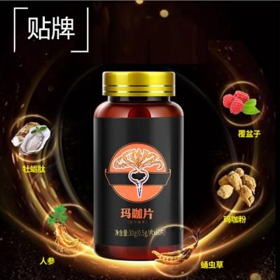 黄精牡蛎肽片 压片糖果男性保健片剂保健品oem贴牌代加工