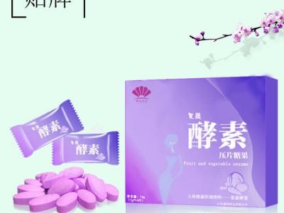 酵素压片糖果oem贴牌代加工保健品代加工    酵素片