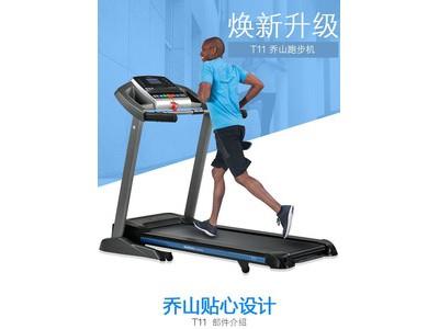 乔山T11家用款跑步机 静音折叠室内运动健身器材