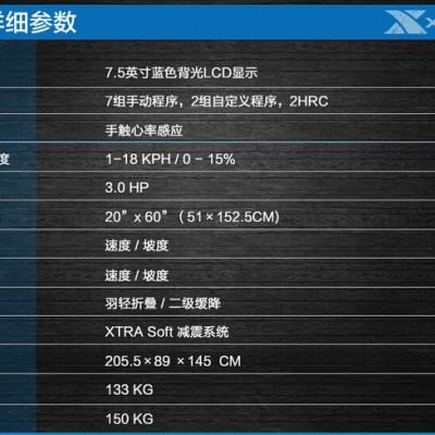 司特拉TR6.65 跑步机 司特拉跑步机