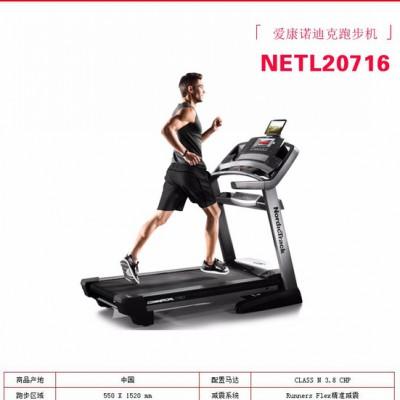 美国爱康跑步机NETL20716跑步机可调式减震锻炼效果好 家用跑步机