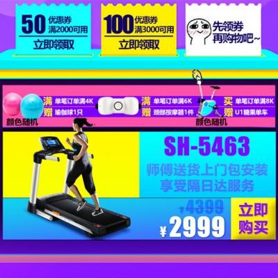 上海舒华跑步机SH-5463舒华家用跑步机双十二 大促!
