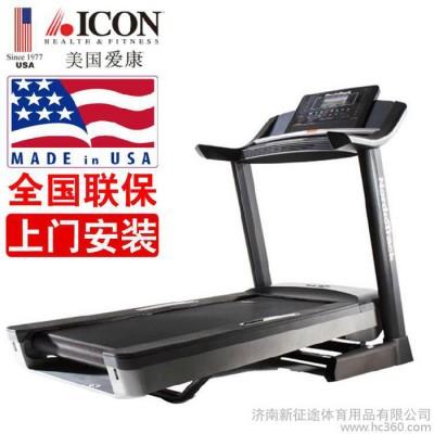 供应美国爱康ICON跑步机24713  济南爱康跑步机专卖