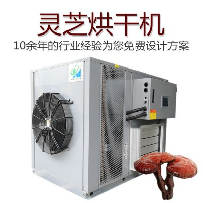 科能KN-145RD 灵芝烘干机